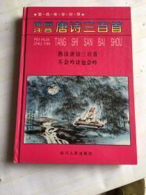 配画注音 唐诗三百首(精装彩图)