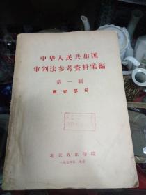 中华人民共和国审判法参考资料汇编【第一辑 历史部分)