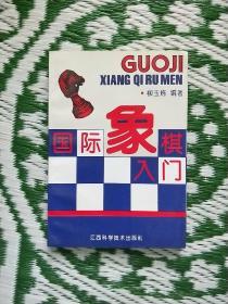 国际象棋入门 江西科学技术出版社