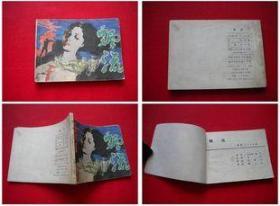 《飘流》。福建1984.10一版一印17万册,6758号,连环画