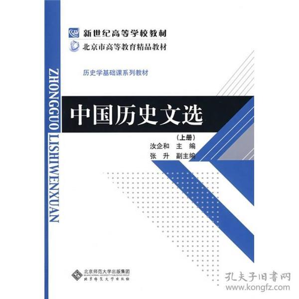 中国历史文选