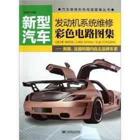 新型汽车发动机系统维修彩色电路图集