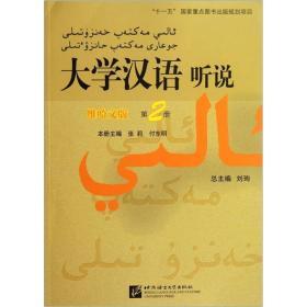 大学汉语听说(维哈文版)(第2册)