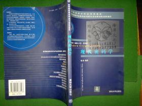 现代密码学/杨波+