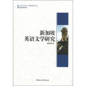 新加坡英语文学研究