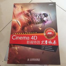 Cinema 4D影视特效火星风暴