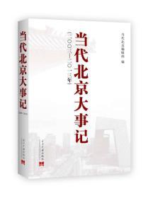 当代北京大事记(2003-2013年)
