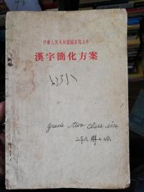 中华人民共和国国务院公布:汉字简化方案