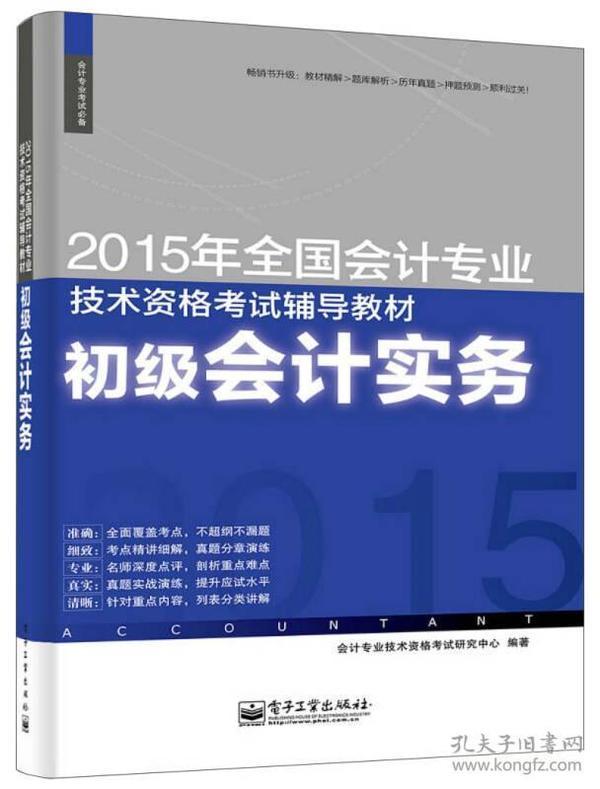 初级会计实务/2015年全国会计专业技术资格考试辅导教材