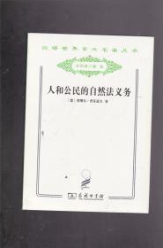 汉译世界学术名著丛书分科本政法 ; 人和公民的自然法义务