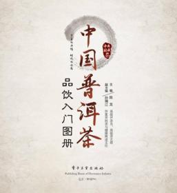 《中国普洱茶品饮入门图册》