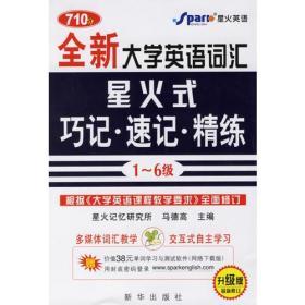 710分全新大学英语词汇 星火式 巧记·速记·精练(1-6级)(升级版最新修订)