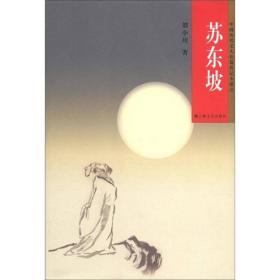 中国历代文人长篇传记小说:苏东坡