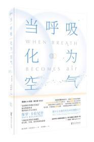 当呼吸化为空气:美国天才医师的生命笔记