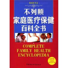 不列颠家庭医疗保健百科全书