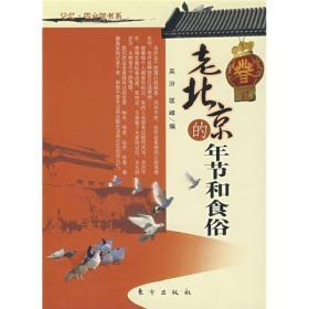 【正版书籍】老北京的年节和食俗