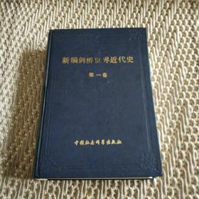 新编剑桥世界近代史(1)(第一卷)