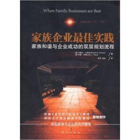 家族企业最佳实践:家族和谐与企业成功的双层规划流程