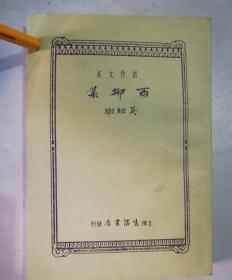 创作文库(四)西柳集