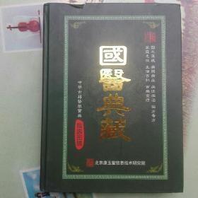 国医典藏(大16开精装厚册)品相如图