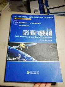 GPS测量与数据处理(第2版)