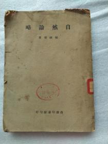 中华民国三十六年三月上海出版(自然论略)馆藏书 品相如图避免争议(现货当天发货) 一版一印
