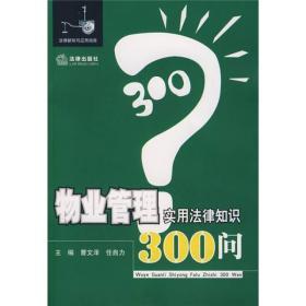 物业管理实用法律知识300问