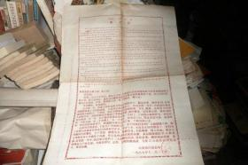 4开藏语慰问信1987年