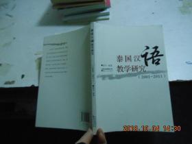 泰国汉语教学研究2001---2011