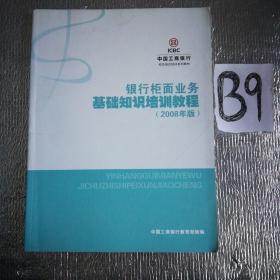 银行柜面业务基础知识培训教程~~~~~满25包邮!