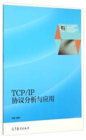 TCP\IP协议分析与应用楼桦高等教育出版社9787040421682