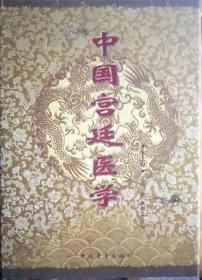 中国宫廷医学(上下)