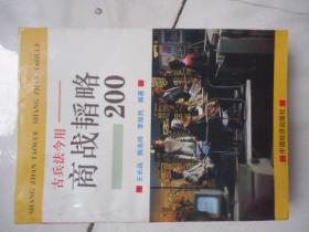 古兵法今用-商战韬略200