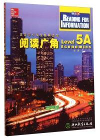 经济-阅读广角-美国中小学生拓展读本-Level 5A