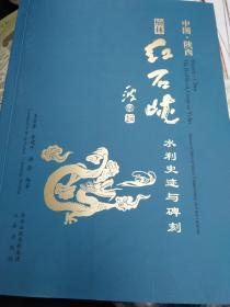 中国陕西,榆林红石峡一水利史迹与碑刻