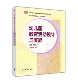 幼儿园教育活动设计与实施(第2版)