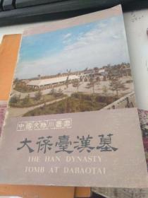 大葆台汉墓 中国文物小丛书 文物出版