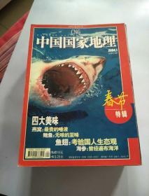 中国国家地理(2004全年1--12期)【第4、7、9、10期有地图】1期书开胶了,用胶棒修补了,但没修整齐,看图