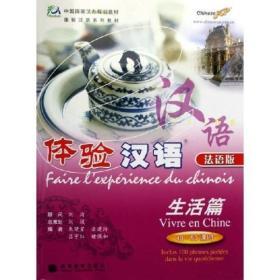 体验汉语 生活篇 法语版