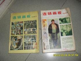 连环画报 1980年第1-12期合订本(8品16开全年12册分1-6.7-12两本合订本封面有字迹线孔装订)41666