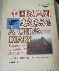 中国以色列建交亲历记
