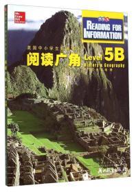 美國中小學生拓展讀本:閱讀廣角(Level 5B 歷史&地理)