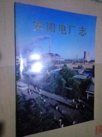 安阳电厂志(1958-1985)