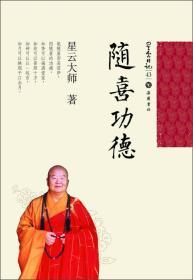 星云日记43:随喜功德