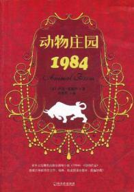 动物庄园1984