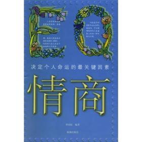 EQ情商决定个人命运的*关键因素 谭春虹 海潮出版社9787801519153