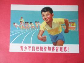 文革宣传画:青少年们积极参加体育锻炼【上海市体育运动委员会供稿】
