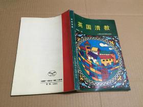 英国清教 原版书 94年一版一印 仅印1000册
