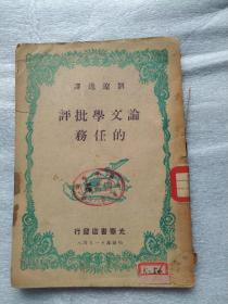 民国老版红色文学《论文学批评的任务》刘辽逸 译,32开平装一册全。光华书店1948年12月品相如图避免争议