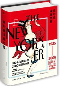 纽约客漫画全集